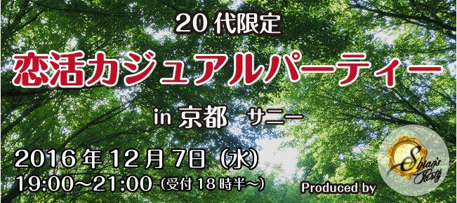 【河原町の恋活パーティー】SHIAN'S PARTY主催 2016年12月7日