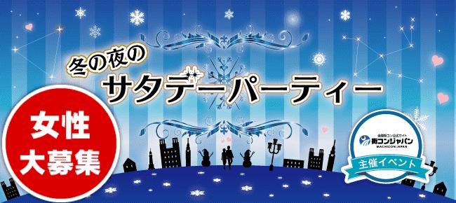 【長崎の恋活パーティー】街コンジャパン主催 2016年12月24日