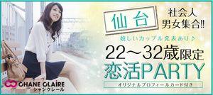 【仙台の恋活パーティー】シャンクレール主催 2016年12月23日