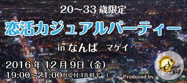 【難波の恋活パーティー】SHIAN'S PARTY主催 2016年12月9日