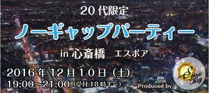【心斎橋の恋活パーティー】SHIAN'S PARTY主催 2016年12月10日
