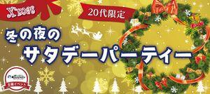 【大分の恋活パーティー】街コンジャパン主催 2016年12月24日