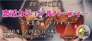 【天王寺の恋活パーティー】SHIAN'S PARTY主催 2016年12月15日