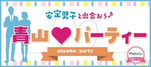【青山の恋活パーティー】街コンジャパン主催 2016年12月3日