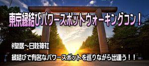 【飯田橋のプチ街コン】e-venz(イベンツ)主催 2016年12月10日