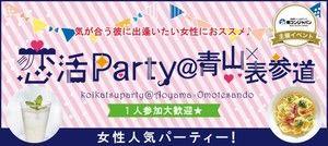 【青山の恋活パーティー】街コンジャパン主催 2016年12月11日