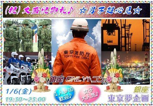 【銀座のプチ街コン】東京夢企画主催 2017年1月6日
