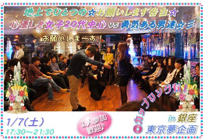 【銀座の婚活パーティー・お見合いパーティー】東京夢企画主催 2017年1月7日