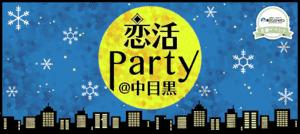 【中目黒の恋活パーティー】街コンジャパン主催 2016年12月10日