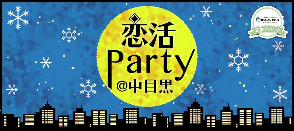 【中目黒の恋活パーティー】街コンジャパン主催 2016年12月20日