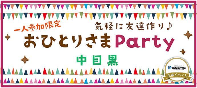【中目黒の恋活パーティー】街コンジャパン主催 2016年12月25日