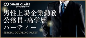 【横浜駅周辺の婚活パーティー・お見合いパーティー】シャンクレール主催 2016年12月14日
