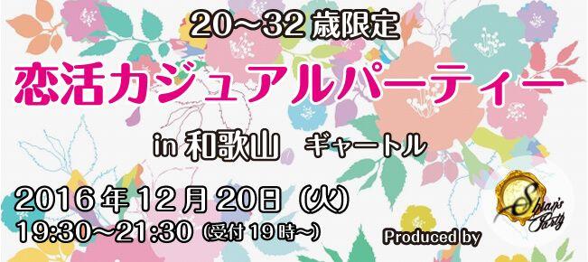 【和歌山の恋活パーティー】SHIAN'S PARTY主催 2016年12月20日
