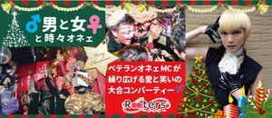 【新宿の恋活パーティー】株式会社Rooters主催 2016年12月10日