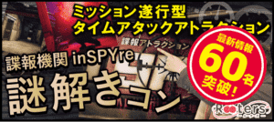 【新宿のプチ街コン】株式会社Rooters主催 2016年12月11日