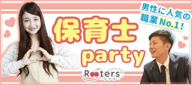 【青山の恋活パーティー】株式会社Rooters主催 2016年12月17日