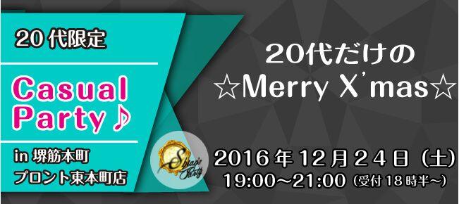 【本町の恋活パーティー】SHIAN'S PARTY主催 2016年12月24日