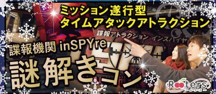 【新宿のプチ街コン】株式会社Rooters主催 2016年12月23日