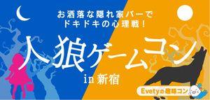【新宿のプチ街コン】evety主催 2016年12月4日