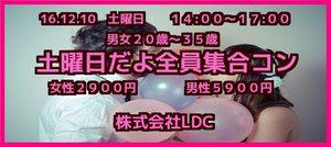 【熊本のプチ街コン】株式会社LDC主催 2016年12月10日