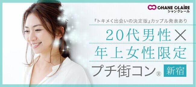 【新宿のプチ街コン】シャンクレール主催 2017年1月5日