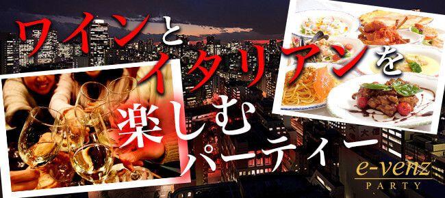 【渋谷の恋活パーティー】e-venz(イベンツ)主催 2016年11月18日