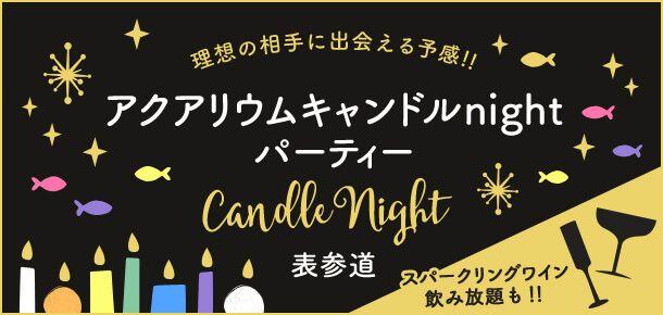 【表参道の恋活パーティー】街コンダイヤモンド主催 2016年12月5日