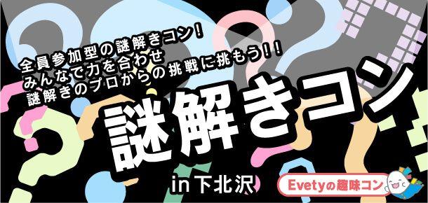【東京都その他のプチ街コン】evety主催 2016年12月9日