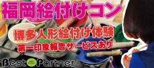【博多のプチ街コン】ベストパートナー主催 2017年1月22日