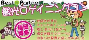 【博多のプチ街コン】ベストパートナー主催 2017年1月29日