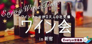【新宿の自分磨き】evety主催 2016年12月11日
