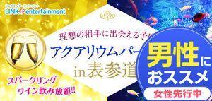 【表参道の恋活パーティー】街コンダイヤモンド主催 2016年12月9日