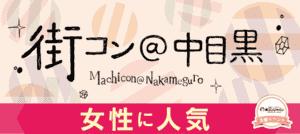 【中目黒の街コン】街コンジャパン主催 2017年1月28日