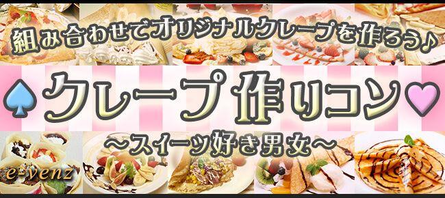 【渋谷のプチ街コン】e-venz(イベンツ)主催 2016年12月25日