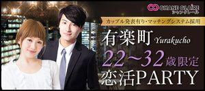 【有楽町の恋活パーティー】シャンクレール主催 2017年1月19日