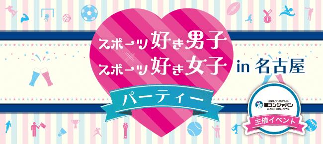 【名古屋市内その他の恋活パーティー】街コンジャパン主催 2016年11月19日