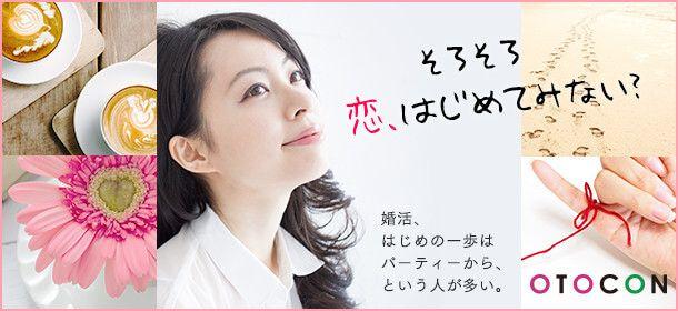 【新宿の婚活パーティー・お見合いパーティー】OTOCON(おとコン)主催 2017年1月23日