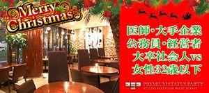【札幌駅の恋活パーティー】株式会社フュージョンアンドリレーションズ主催 2016年12月18日