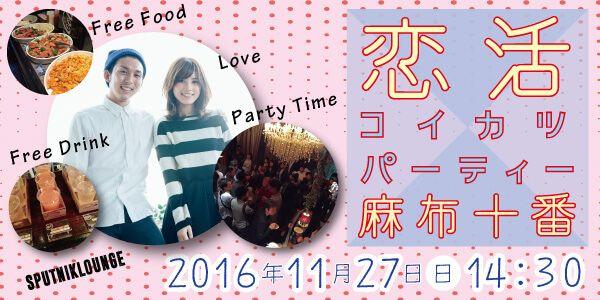 【東京都その他の恋活パーティー】e-venz(イベンツ)主催 2016年11月27日