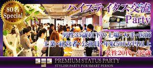 【烏丸の恋活パーティー】株式会社フュージョンアンドリレーションズ主催 2016年12月18日