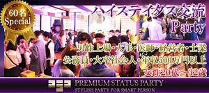 【天神の恋活パーティー】株式会社フュージョンアンドリレーションズ主催 2016年12月18日
