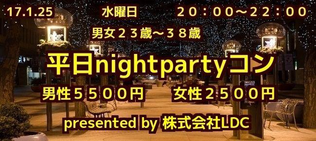 【長崎のプチ街コン】株式会社LDC主催 2017年1月25日