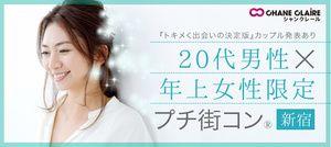 【新宿のプチ街コン】シャンクレール主催 2017年1月19日