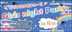 【梅田の恋活パーティー】街コンジャパン主催 2016年12月10日
