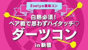 【新宿のプチ街コン】evety主催 2016年12月10日
