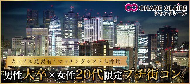 【新宿のプチ街コン】シャンクレール主催 2017年1月15日