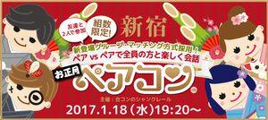 【新宿のプチ街コン】シャンクレール主催 2017年1月18日