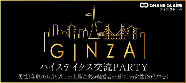 【銀座の恋活パーティー】シャンクレール主催 2017年1月22日