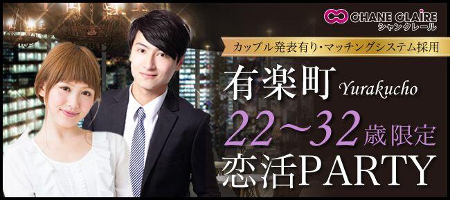 【有楽町の恋活パーティー】シャンクレール主催 2017年1月23日