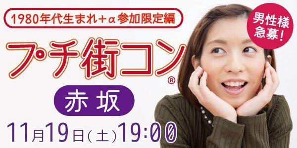 【赤坂のプチ街コン】エピックマンプロダクト株式会社主催 2016年11月19日